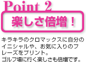 Point2 楽しさ倍増!